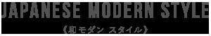 Japanese modern STYLE《和モダン スタイル》