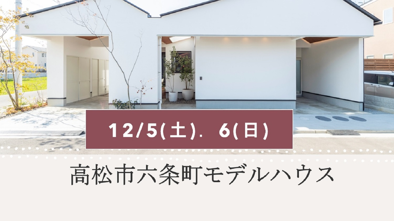 「 NEW高松モデルハウス 見学会 」