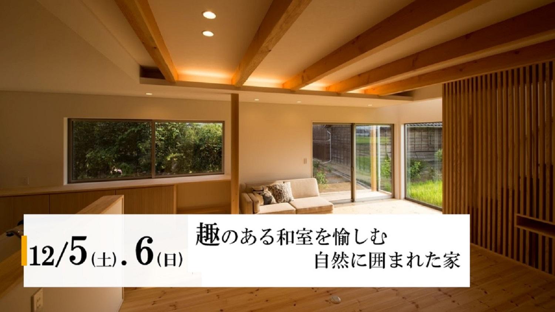 「 趣のある和室を愉しむ自然に囲まれた家」完成見学会