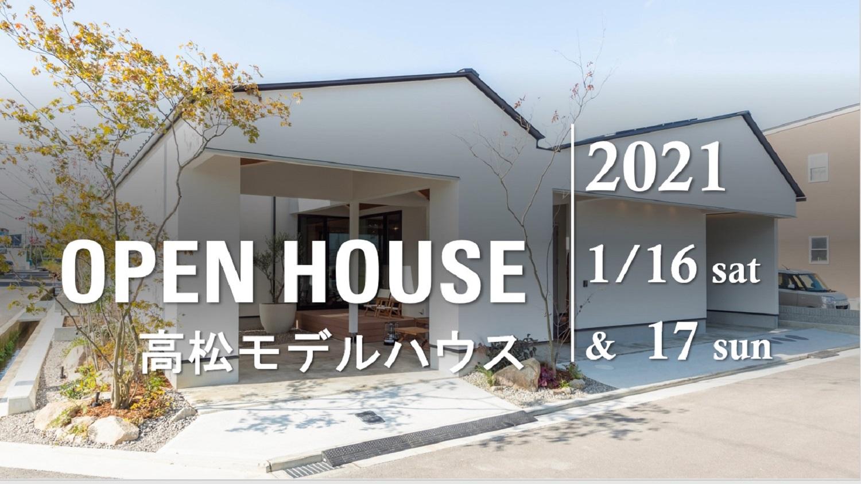 「 2021新春イベント ▷ 高松モデルハウス 見学会 」