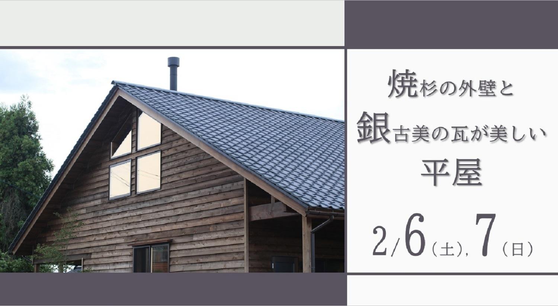 「焼杉の外壁と銀古美の瓦が美しい平屋」完成見学会